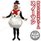 Yahoo!パーティワールドSAZAC(サザック) スノーマンコスチューム クリスマス コスプレ 衣装 大人用 女性用 レディース 仮装 爆笑 笑える 面白 男性用 メンズ おも