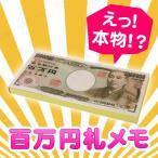 100万円札メモ帳(百万円札束メモ帳)