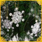 あすつく クリアスノーフレーク 小6個セット クリスマスツリー オーナメント 装飾 ツリー飾り 雪の結晶 スノーフレー ク
