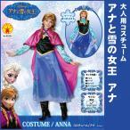 Yahoo!パーティワールド在庫処分  アナ 大人用 ハロウィン 衣装 仮装衣装 コスプレ コスチューム 女性用 レディース パーティーグッズ 公式 正規ライセンス品 アナと雪