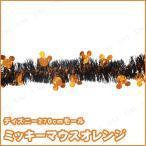 あすつくディズニー9フィートモール/ハロウィンオレンジ雑貨ディズニーグッズDisney飾り装飾品パーティーモールディズニー公式ライセン