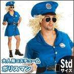 ポリスマン大人用パーティーグッズイベント用品仮装衣装男性用メンズハロウィン警察官警官お巡りさんおもしろコスチューム爆笑笑える