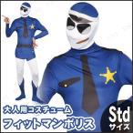 フィットマンポリス大人用パーティーグッズイベント用品仮装衣装コスプレ男性用メンズハロウィン警察官警官ポリスマンお巡りさんおも