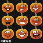 パンプキンカービングステンシル ハロウィン 雑貨 飾り 装飾品 置物 オーナメント ジャックオランタン かぼちゃランタン作り 制作 手作りグッズ