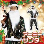 あすつく Patymo アーミーサンタ クリスマスコスプレ メンズ 大人用 男性用 コスチューム 仮装 サンタ服 サンタ衣装 サンタクロース サンタコ