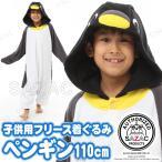 取寄品  SAZAC(サザック) フリース着ぐるみ ペンギン 子供用 110 ハロウィン 仮装 衣装 コスプレ コスチューム キッズ 子ども用 こど