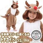 SAZAC(サザック) フリース着ぐるみ トナカイ ベージュ 子供用 130 ハロウィン 仮装 キッズ 子ども用 こども クリスマスコスプレ パーティ