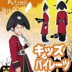 あすつく Patymo キッズパイレーツ 子供用 ハロウィン 仮装 衣装 コスプレ コスチューム 子ども用 こども 海賊 男の子 ハロウィーン