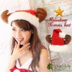 トナカイXmas帽子♪クリスマス 仮装 変装グッズ コスプレ
