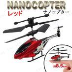 RC3.5ch ナノコプター レッド ラジコンヘリ ヘリコプター