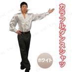 カラフルダンスシャツ ホワイト パーティーグッズ 仮装 衣装 コスプレ コスチューム 大人用 メンズ ハロウィン ダンスドレスシャツ