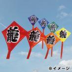 正月飾り 正月用品 凧上げに 7連凧