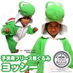 SAZAC(サザック) フリース着ぐるみ スーパーマリオ ヨッシー 子供用 110 ハロウィン 衣装 子供 仮装衣装 コスプレ コスチューム 子ども用