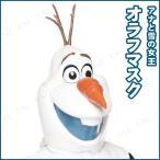 あすつく オラフマスク ハロウィン 2016 ディズニー 仮装 衣装 コスプレ コスチューム 公式 アナと雪の女王 Frozen アナ雪 変装グッズ