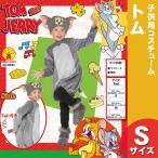 子ども用トムSパーティーグッズイベント用品仮装衣装コスプレコスチューム子供用キッズハロウィンキャラクター公式トムとジェリーアニ