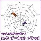 あすつくスパイダーネットブラックハロウィン雑貨飾り装飾品デコレーション蜘蛛の巣クモの巣くもスパイダーウェブ