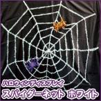 あすつくスパイダーネットホワイトハロウィン雑貨飾り装飾品蜘蛛の巣クモの巣くもスパイダーウェブ