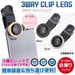 3WAYクリップレンズ 色指定不可 生活家電 家電製品 PC周辺機器 サプライ品 スマートフォン用カメラレンズ アクセサリー スマホグッズ リビング