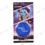あすつく Magic Art Color フェイスペイント ブルー ハロウィン 仮装 衣装 変装グッズ メイクアップ パーティーグッズ ドーラン メー