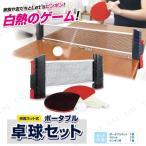 ポータブル卓球セット おもちゃ ベビー用品 教材 ラケットスポーツ スポーツ玩具 アウトドア ビーチグッズ ピンポン