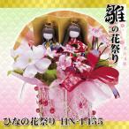 取寄品  ひなの花祭り HN-1455