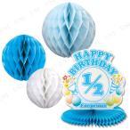 Memorico(メモリコ) バースデースタンドセット ブルー バースデーパーティグッズ パーティーグッズ ガーランド バナー 1歳誕生日 ファースト