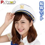 あすつくPatymo船長ハットハロウィン衣装プチ仮装変装グッズコスプレパーティーグッズ帽子ぼうしキャップかぶりもの水兵セー
