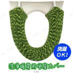 取寄品  SHIBAFU(芝生) 洗浄暖房用便座カバー グリーン トイレタリー トイレ用品 トイレカバー