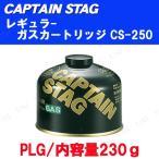 キャプテンスタッグ レギュラー ガスカートリッジ CS-250 M-8251 1コ入