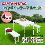 CAPTAIN STAG(キャプテンスタッグ) ラフォーレ アウトドアテーブルセット アウトドア ビーチグッズ アウトドア用品 キャンプ用品 レジャー