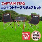 CAPTAIN STAG(キャプテンスタッグ) ジュール コンパクトテーブルチェアセット キャンプ用品 折りたたみ 椅子