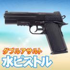池田工業社 水ピストル ダブルアサルト マガジンクリップ付 000013530   水鉄砲