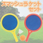 スマッシュラケットセット スポーツ用品 レジャー用品 テニス ラケットスポーツ スポーツ玩具 おもちゃ