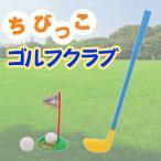ちびっこゴルフクラブ おもちゃ オモチャ スポーツ玩具