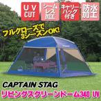 取寄品  CAPTAIN STAG(キャプテンスタッグ) オルディナ リビングスクリーンドーム340 UV アウトドア ビーチグッズ アウトドア用品