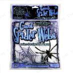 あすつくクモの巣ハロウィン雑貨飾り装飾品蜘蛛の巣ネットくもスパイダーウェブ