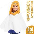 子ども用ぐでたま コスプレ 衣装 ハロウィン 仮装 コスチューム キッズ キャラクター