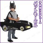コスプレ 仮装 衣装 ハロウィン バットマン コスチューム バットモービル 子ども用 Tod