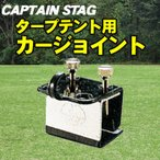 CAPTAIN STAG(キャプテンスタッグ) タープテント用カージョイント アウトドア ビーチグッズ アウトドア用品 キャンプ用品 レジャー用品 サ