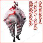 取寄品  大人用インフレータブルエビルクラウン ハロウィン 仮装 衣装 コスプレ コスチューム メンズ 悪魔 ピエロ 怖い