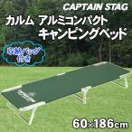 取寄品  CAPTAIN STAG(キャプテンスタッグ) カルムアルミコンパクトキャンピングベッド(バッグ付) アウトドア用品 キャンプ用品 レジャ