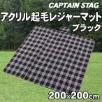 CAPTAIN STAG(キャプテンスタッグ) アクリル起毛レジャーマット 200X200cm ブラック アウトドア用品 キャンプ用品 レジャー用品