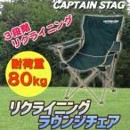 CAPTAIN STAG(キャプテンスタッグ) CS リクライニングラウンジチェア(グリーン) イス アウトドア チェアー