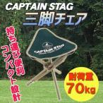 取寄品  CAPTAIN STAG(キャプテンスタッグ) CS 三脚チェア(グリーン) アウトドア ビーチグッズ アウトドア用品 キャンプ用品 レジ