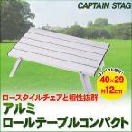 CAPTAIN STAG(キャプテンスタッグ) アルミロールテーブル(コンパクト) アウトドア ビーチグッズ アウトドア用品 キャンプ用品 レジャー用