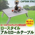 CAPTAIN STAG(キャプテンスタッグ) ロースタイル アルミロールテーブル アウトドア ビーチグッズ アウトドア用品 キャンプ用品 レジャー用