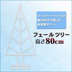パーティーグッズ 置物 クリスマスパーティー 雑貨 80cm フェールツリー2D ホワイト