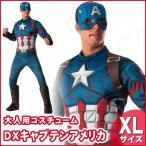 DX キャプテンアメリカ XL ハロウィン 衣装 仮装衣装 コスプレ コスチューム 大人用 男性用 メンズ パーティーグッズ 映画キャラクター 公式