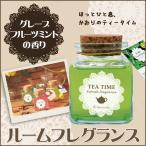 ルームフレグランス Tea Time グレープフルーツミント 生活雑貨 日用品 アロマ 芳香剤 おしゃれ 置き型 お部屋 エアーフレッシュナー