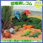 取寄品 景品 子供 恐竜消しゴム 種類指定不可 60点セット